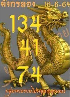 จัดว่าแม่น หวยมังกรทอง งวดวันที่ 16/6/64 ... หวยเด็ดๆ เข้าทุกงวด เจาะเลขเด็ดหวยมังกรทอง หวยเด็ดที่สุดในโลกงวดนี้อัพเดตแล้ว