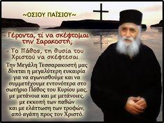 Prayer For Family, Orthodox Icons, Christian Faith, Psychology, Prayers, Religion, Spirituality, Inspirational Quotes, God