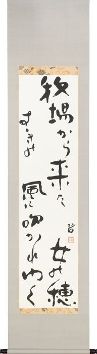 Calligraphy by KAWAHIGASHI Hekigoto (Japanese poet, author: 1873~1937)