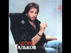 Игорь Тальков Love you (Я тебя люблю) - YouTube