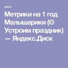 Метрики на 1 год Малышарики  (© Устроим праздник) — Яндекс.Диск