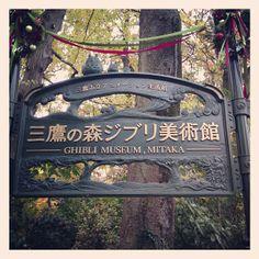 三鷹の森 ジブリ美術館 (Ghibli Museum) (東京都 三鷹市)