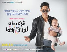 My Little Baby -Cha Jung-Han (Oh Ji-Ho) is a detective for a special investigation team. He is busy with investigating violent cases including drugs and gangs, but one day he takes in his niece Eun-Ae and struggles to raise her.