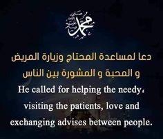 Short Prayers, Peace Be Upon Him, Prophet Muhammad, Allah, Sayings, Lyrics, Short Devotions, Quotations, Idioms