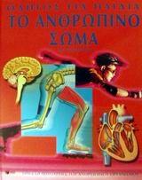 Το ανθρώπινο σώμαΟδηγός για παιδιά Books, Biblia, Livros, Libros, Book, Book Illustrations, Libri