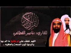 سورة آل عمران  الشيخ ناصر القطامي