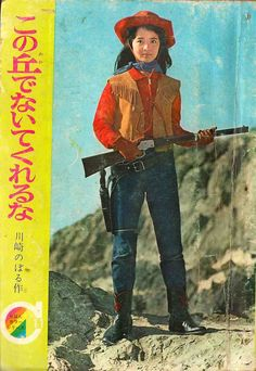 Japanese cowgirl.