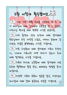 Baby Care, Bullet Journal, Fonts, Korean, Designer Fonts, Korean Language, Types Of Font Styles, Script Fonts, Wedding Fonts
