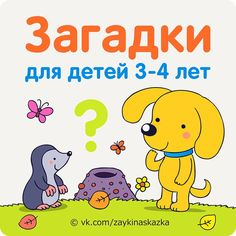 Загадки для детей 3-4 лет