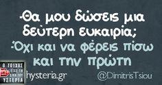 ευκαιρία - Αναζήτηση Google Funny Greek Quotes, Sarcastic Quotes, Funny Statuses, Funny Phrases, Clever Quotes, Perfection Quotes, Some Quotes, Happy Thoughts, True Words