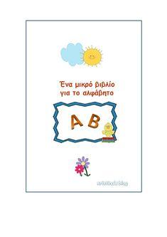 Ένα μικρό βιβλίο για το αλφάβητο