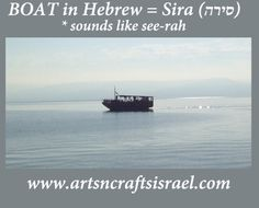 BOAT in Hebrew