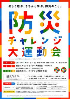防災チャレンジ大運動会チラシ Japan Graphic Design, Japanese Poster Design, Japan Design, Graphic Design Illustration, Web Design, Flyer Design, Layout Design, Print Layout, Typography Logo