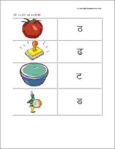 Senior kg Hindi vyanjan worksheets pdf | Hindi Vyanjan Worksheets ...