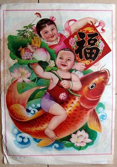 Happiness is abundant - Chinese Chubby baby poster