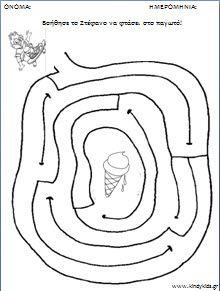 fylla-ergasias-kalokairi12 Greek Language, Maze, Bees, Worksheets, Letters, Writing, Learning, Greek, Studying