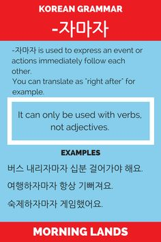 The time expression -자마자 is as quick to understand as the speed it expresses of the succession of two actions or event. Learn Basic Korean, How To Speak Korean, Korean Verbs, Korean Phrases, Korean Letters, Korean Alphabet, Korean Language Learning, Learn A New Language, Wanderlust
