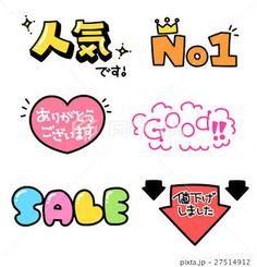 「ポップ コピー」の画像検索結果 Asian Font, Japan Design, I Shop, Presentation, Logo Design, Typography, Handmade, Handwriting, Google