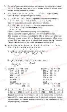 Страница 36 - Математика 4 класс Петерсон