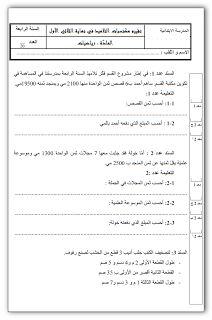 كل امتحانات السنة الرابعة الثلاثي الأول