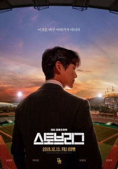 "[Photo] Poster Added for the Korean Drama ""Stove League"" @ HanCinema :: The Korean Movie and Drama Database Namgoong Min, Lee Shin, Hidden Movie, Movie Of The Week, Operations Management, Drama Korea, Kpop, So Much Love, Drama Movies"