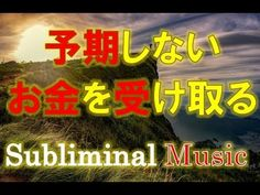 Subliminal Music - 金運を即座に引き寄せ - 予期しない金額を受け取る - 運勢が昇進 - 精神リセット音楽 - YouTube Gold Rush, Good Luck, Healing, Money, Music, How To Make, Musica, Musik, Best Of Luck