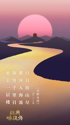 Creative Poster Design, Creative Posters, Graphic Design Posters, Graphic Design Inspiration, Chinese Words, Chinese Art, Chinese Quotes, Print Ads, Poster Prints