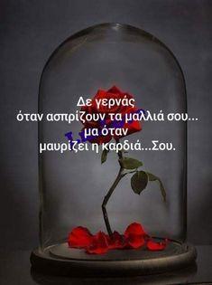 Greek Quotes, True Words, Motivational Quotes, Hacks, Sayings, Quotes, Lyrics, Motivating Quotes, Quotes Motivation