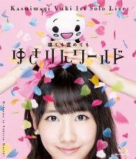 AKB48・柏木由紀、1stソロライブのダイジェスト映像公開