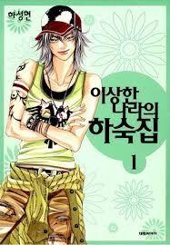 Read Boarding House in Wonderland Online Manga Wonderland Online, Boarding House, Online Manga, Shoujo, Supernatural, Manga Anime, Father, Handsome, Free Manga