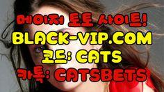 모바일토토か BLACK-VIP.COM 코드 : CATS 모바일사설사이트 모바일토토か BLACK-VIP.COM 코드 : CATS 모바일사설사이트 모바일토토か BLACK-VIP.COM 코드 : CATS 모바일사설사이트 모바일토토か BLACK-VIP.COM 코드 : CATS 모바일사설사이트 모바일토토か BLACK-VIP.COM 코드 : CATS 모바일사설사이트