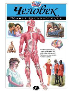 читать книгу полная энциклопедия очищения организма