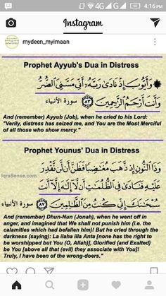 Prophets' dua in distress