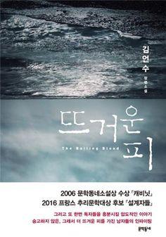 뜨거운 피/김언수 - KOREAN FIC KIM EON-SOO 2016 [Mar 2017]
