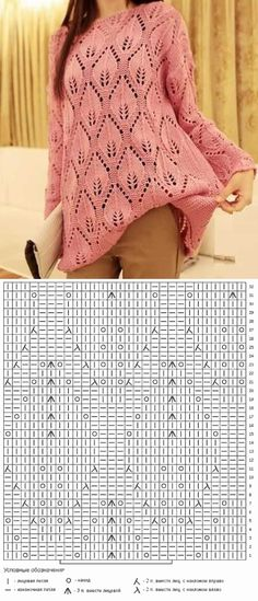 Openwork pattern from large leaves. Knitting Machine Patterns, Lace Knitting Patterns, Knitting Stiches, Knitting Charts, Knitting Designs, Hand Knitting, Crochet Jacket, How To Purl Knit, Crochet Yarn