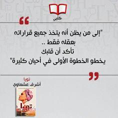 """""""إلى من يظن أنه يتخذ جميع قراراته بعقله فقط .. تأكد أن قلبك يخطو الخطوة الأولى في أحيان كثيرة"""" ~ أشرف عشماوي"""