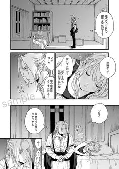 はなやま (@inunekokawaE) さんの漫画 | 30作目 | ツイコミ(仮) Hot Anime Couples, Anime Couples Drawings, Anime Love Couple, Fullmetal Alchemist Edward, Fullmetal Alchemist Brotherhood, Manga Anime, Anime Art, Cute Manga Girl, Comic Book Template