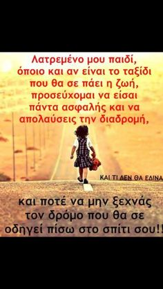 For my kids! Advice Quotes, Words Quotes, Me Quotes, Sayings, Unique Quotes, Clever Quotes, My Children Quotes, Unspoken Words, Greek Words