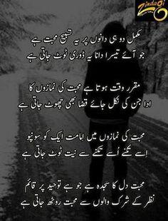 56 Best Poetry in Urdu images | Poetry, Urdu poetry, Urdu