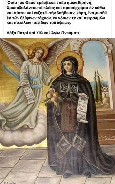 Saint Irene of Chrysovalantou received 3 apples from Heaven, 9 Century AD, Turkey Greek Icons, St Sebastian, Orthodox Christianity, Catholic Saints, Angels And Demons, Orthodox Icons, Christian Faith, Mystic, Religion