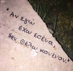 Ν ρε Βασιλη... Rap Quotes, Poetry Quotes, Movie Quotes, Best Quotes, Qoutes, Life Quotes, Emily Dickinson Quotes, Missing Quotes, Greek Love Quotes