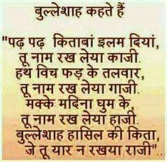 Sikh Quotes, Desi Quotes, Indian Quotes, Punjabi Quotes, Im Happy Quotes, True Quotes, Dear Diary Quotes, Remember Quotes, Devotional Quotes