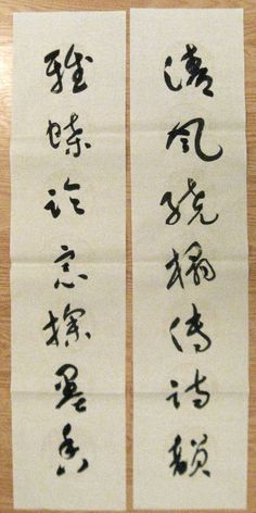 Chinese Calligraphy Couplets by SleepyTurandot on Etsy