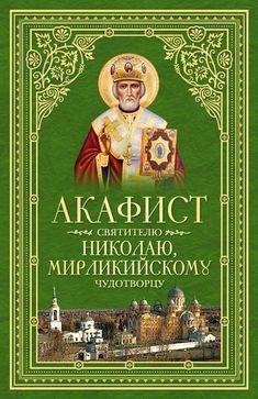Акафист святителю Николаю, Мирликийскому Чудотворцу #детскиекниги, #любовныйроман, #юмор, #компьютеры, #приключения