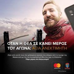 Διαγωνισμός Mastercard με δώρο ταξίδι στην Αυστρία