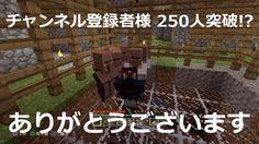 マインクラフト【PlayStation(PS Vita/PS3、PS4)】チャンネル登録者様が250人を突破しました。ありがとうございますなんか...