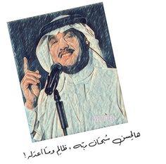 عبود Abdul Majid, Coffee Wall Art, Song Words, Coffee Illustration, Quotes For Book Lovers, Islamic Quotes Wallpaper, Envelope Art, Tumblr Stickers, Arabic Art