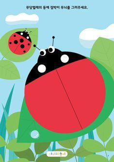 점박이 무당벌레 | 차이의 놀이 School Decorations, Toddler Activities, Preschool Activities, Emoji, Play, Paper, Drawings, Kids, Printables