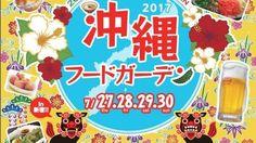 本日イベント開催沖縄グルメが集合するイベント沖縄フードガーデン2017新宿歌舞伎町で