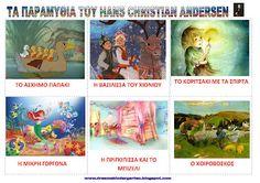 dreamskindergarten Το νηπιαγωγείο που ονειρεύομαι !: 2 Απριλίου - Ημέρα παιδικού βιβλίου Fairy Tale Activities, Winnie The Pooh, Fairy Tales, Kindergarten, Disney Characters, Fictional Characters, History, Books, Kids